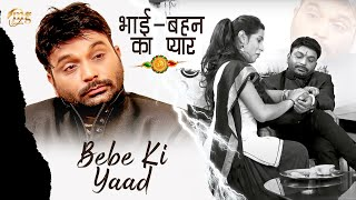 Bebe Ki Yaad | New Haryanvi Song | Shivani | Haryanvi Sad Song | Haryanvi Song