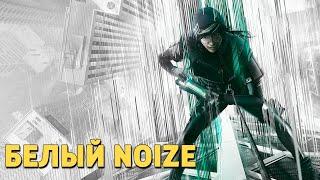 Операция «Белый Noize» /Rainbow Six Siege