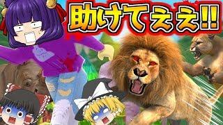 【ゆっくり実況】いやだぁぁぁぁ!!うp主、ライオンやチーターに襲われる!!世界一命懸けのサファリパークのアスレチックで大号泣した…【たくっち】【Minecraft風】