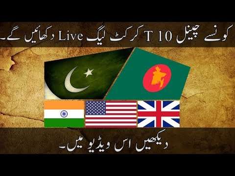 Which Channel Watch Live T10 Cricket League 2017 in Pakistan, India, Bangladesh, UK & USA & UAE