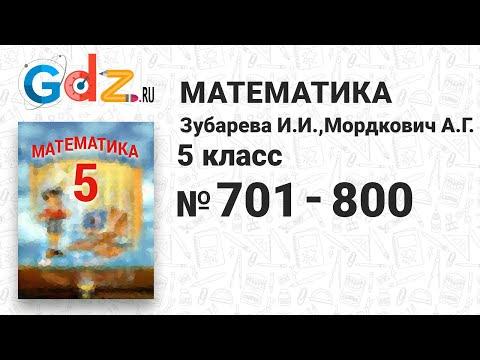 № 701-800 - Математика 5 класс Зубарева