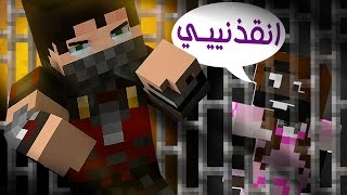 Saving my wife - انقذ زوجتي !!