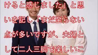 """俳優の和田正人(38)と女優の吉木りさ(30)が、""""いい夫婦の日""""のきょ..."""