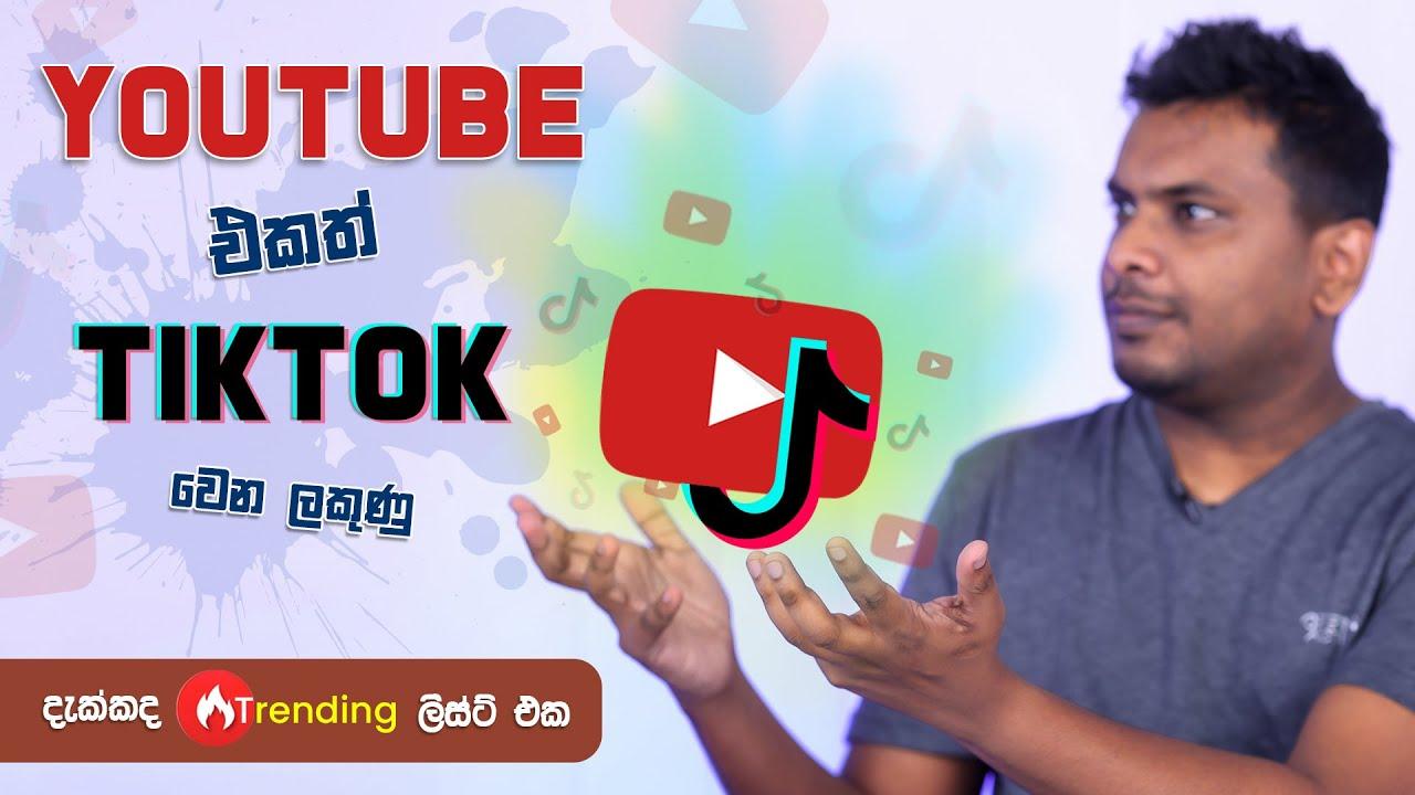 දැක්කද Trending ලිස්ට් එක TikTok vs YouTube Shorts