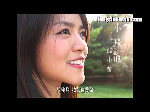 《小飛龍》主唱:龍小菌 試聽字幕版