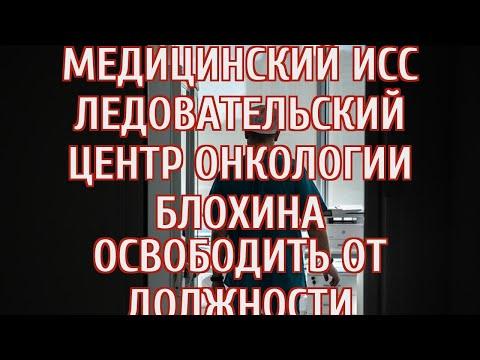 Директор главного детского онкоцентра РФ убрал с должности одного из инициаторов «бунта» врачей