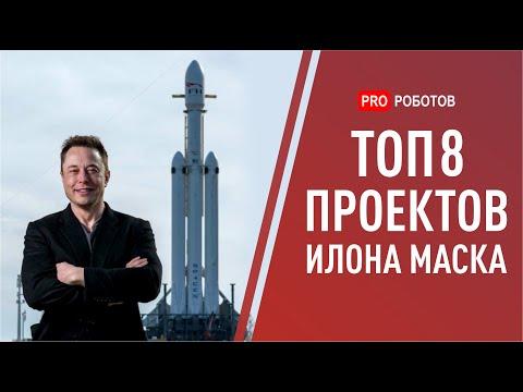 Все проекты Илона Маска 2020 от Tesla до Neuralink. Как Илон Маск создает будущее?