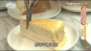 【香港】Lady M 紐約千層蛋糕 莎莎最愛甜點 食尚玩家  20160308 (2/7)