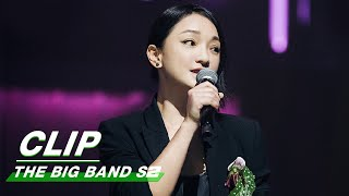 【SUB】Clip:Zhou Xun' s Core Scream Makes Everyone Surprised | The Big Band 乐队的夏天2 | iQIYI