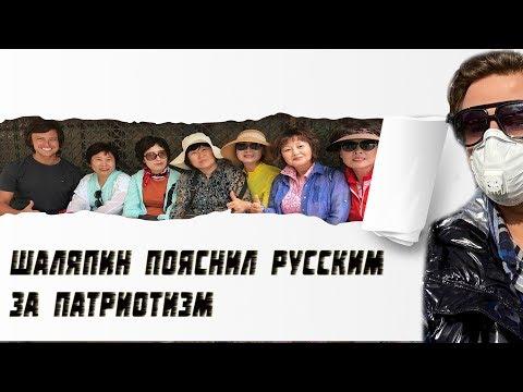 Прохор Шаляпин Захаренко  ослаб умом и  объяснил  Русским за  патриотизм
