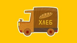 """""""Машинки"""", новый мультсериал - Грузовая машина (3 серия) Развивающий мультфильм 13+"""