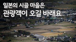 관광객이 오길 바랐던 일본의 어느 시골 마을 이야기, …