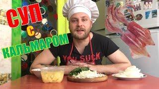 Суп с кальмаром / ГОДНОЕ ХРЮЧЕВО