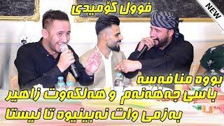 Barzan Ja3far & Sura Mahrum 2019 ( Salyadi Sultany Mam Dahamy ) Track 1