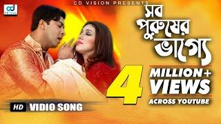sob-purusher-vagge-shakib-khan-apu-biswas-hay-prem-hay-valobasha-movie-song-2017-cd-vision