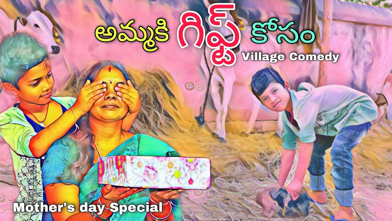 అమ్మ కి గిఫ్ట్ కోసం | Amma Ki gift Kosam | Kannayya Videos | Mother's day | Trends adda