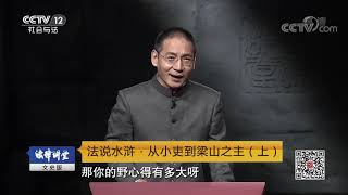 《法律讲堂(文史版)》 20190516 法说水浒·从小吏到梁山之主(上)  CCTV社会与法