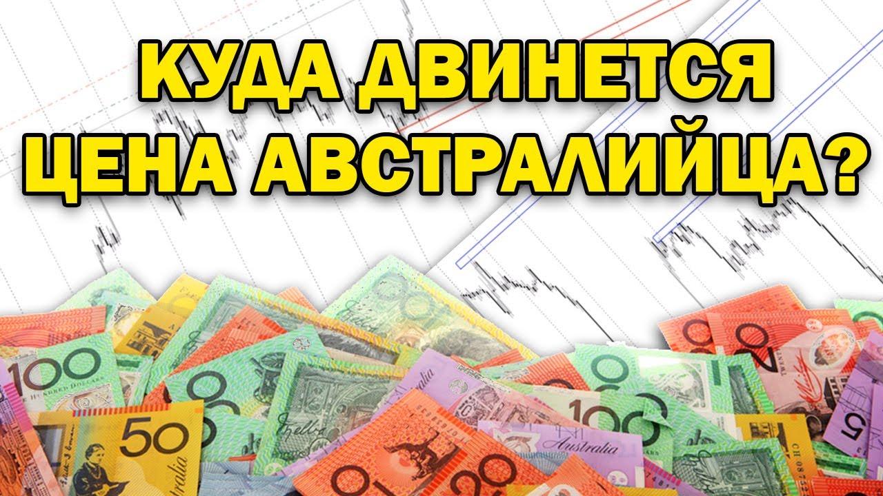 Сценарий на продажу AUDUSD. Торговые рекомендации с Максимом Михайловым