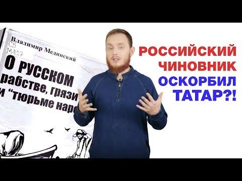 Министр культуры: Татары поганые! Микаиль в защиту своей семьи
