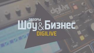 DigiLive16 от Studiomaster на XI Конференции прокатчиков (Самара, 2017)