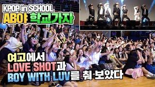 [AB야 학교가자] LOVE SHOT + Boy With Luv | 커버댄스 Dance Cover | 논산여자상업고등학교 | KPOP in SCHOOL
