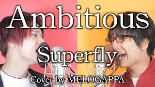 【Mステ出演】Superfly「Ambitious」(cover by MELOGAPPA) 歌詞付き【男2人ハモリ】TBS系火曜ドラマ「わたし、定時で帰ります。」主題歌
