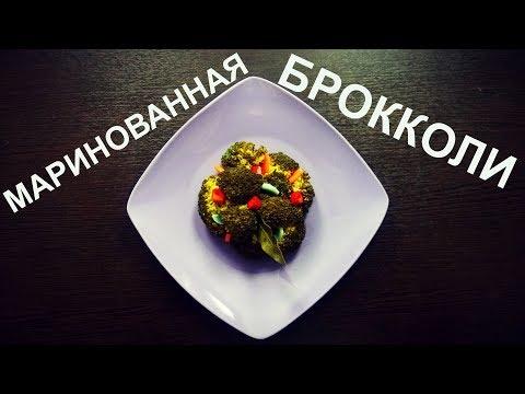 Маринованная брокколи