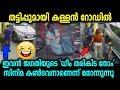 സിനിമയെ വെല്ലുന്ന തട്ടിപ്പുമായി കള്ളൻ - വീഡിയോ കാണൂ | Malayalam News