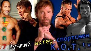 ПростоТоп: Лучший актер-спортсмен HD / K.O.T.ᵗᵛ
