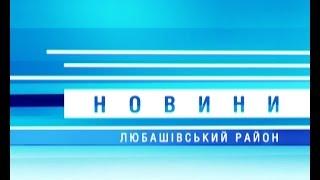 ТВ-новости Любашевского района за 28.12-3.01.2016