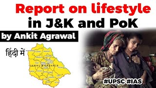 Jammu \u0026 Kashmir vs Pakistan Occupied Kashmir - Difference in lifestyle of people of J\u0026K and PoK #IAS