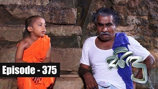 Sidu | Episode  375 12th January 2018 Thumbnail