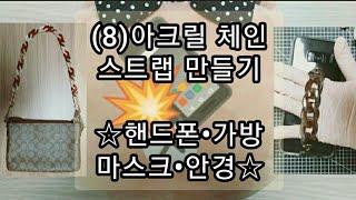 아크릴 체인 스트랩 만들기 / 핑거 스트랩 / 핸드폰 …