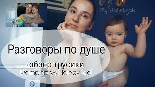 Разговоры по душе+обзор трусиков Pampers vs Honey kid - Oly