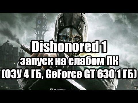 Dishonored запуск на слабом ПК (ОЗУ 4 ГБ, GeForce GT 630 1 ГБ)