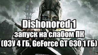 Dishonored запуск на слабом ПК ОЗУ 4 ГБ, GeForce GT 630 1 ГБ