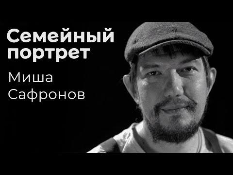 Семейный портрет: Миша Сафронов