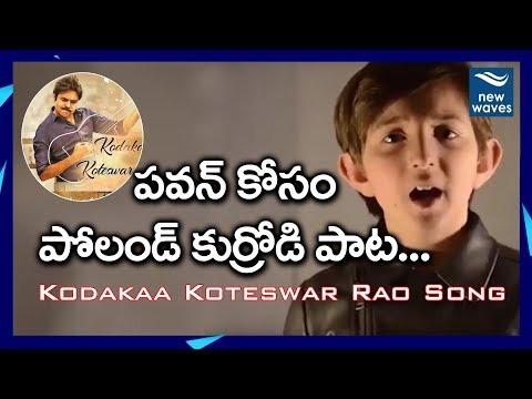 Kodakaa Koteswar Rao Song By Poland boy | Pawan Kalyan Agnyaathavaasi (2018) | New Waves