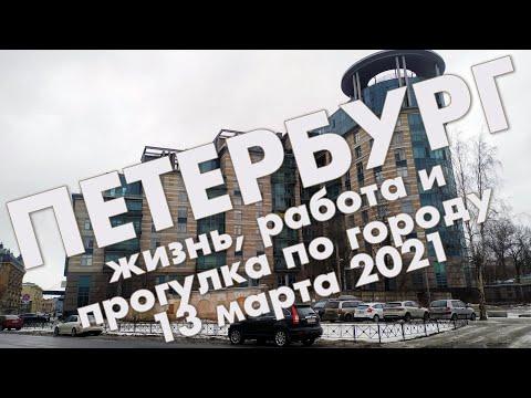 О переезде и жизни в Санкт-Петербурге 2021 / Прогулка в районе станции метро