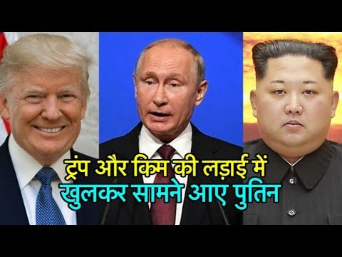 नॉर्थ कोरिया को लेकर पुतिन ने दिया बड़ा बयान | Bharat Tak