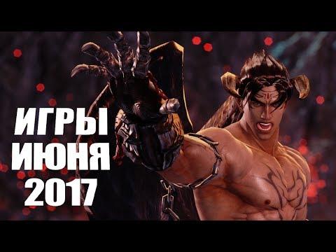ТОП новых игр июня 2017