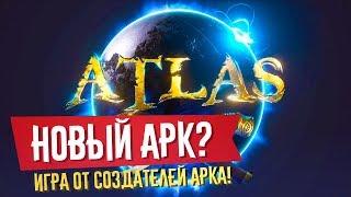 Atlas - Новый Арк? Новая игра от создателей игры Ark:Survival Evolved!
