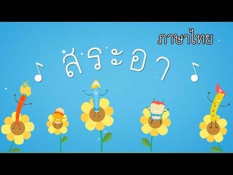 เพลงสระ อา ภาษาไทย ป.1
