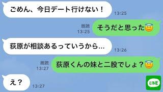 【LINE】彼女に二股がバレた男子高校生の末路… screenshot 2