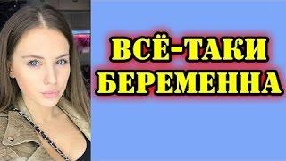 Саша Артёмова всё таки беременна! ДОМ 2 ПОСЛЕДНИЕ НОВОСТИ Эфир 26 октября 2016