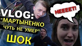VLOG: 'Мартыненко чуть не умер' / Андрей Мартыненко