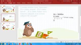 Как сделать дробь в Microsoft Powerpoint (Любая версия)