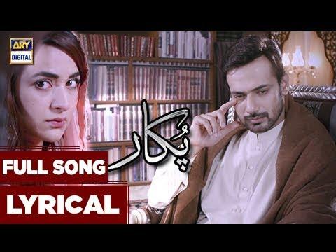 Download Pukaar Ost | Singer : Shuja Haider | Full Song