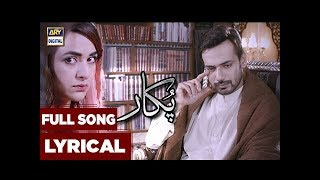 Pukaar Ost | Singer : Shuja Haider | Full Song.mp3