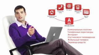 видео Интернет-банк «Альфа-Клик» — регистрация и вход | Справочная информация | Альфа-Банк | Список банков | Moneyzzz – деньги для людей